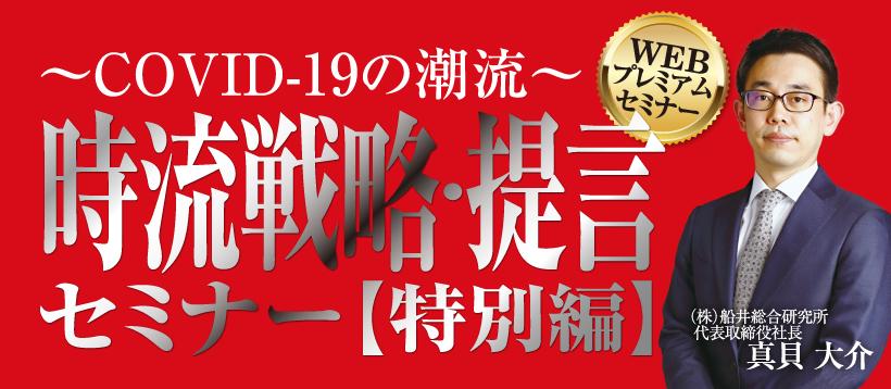 ~COVID19の潮流~時流戦略・提言セミナー【特別編】